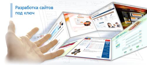 Разработка сайтов под ключ – удобная и нужная услуга