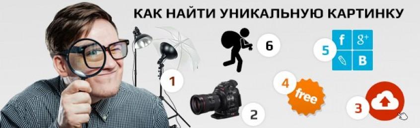 6 способов найти уникальную картинку для сайта