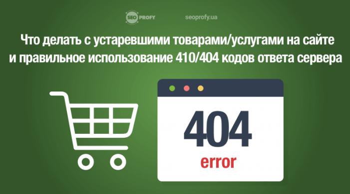 Что делать с устаревшими товарами/услугами на сайте — инструкция для SEO