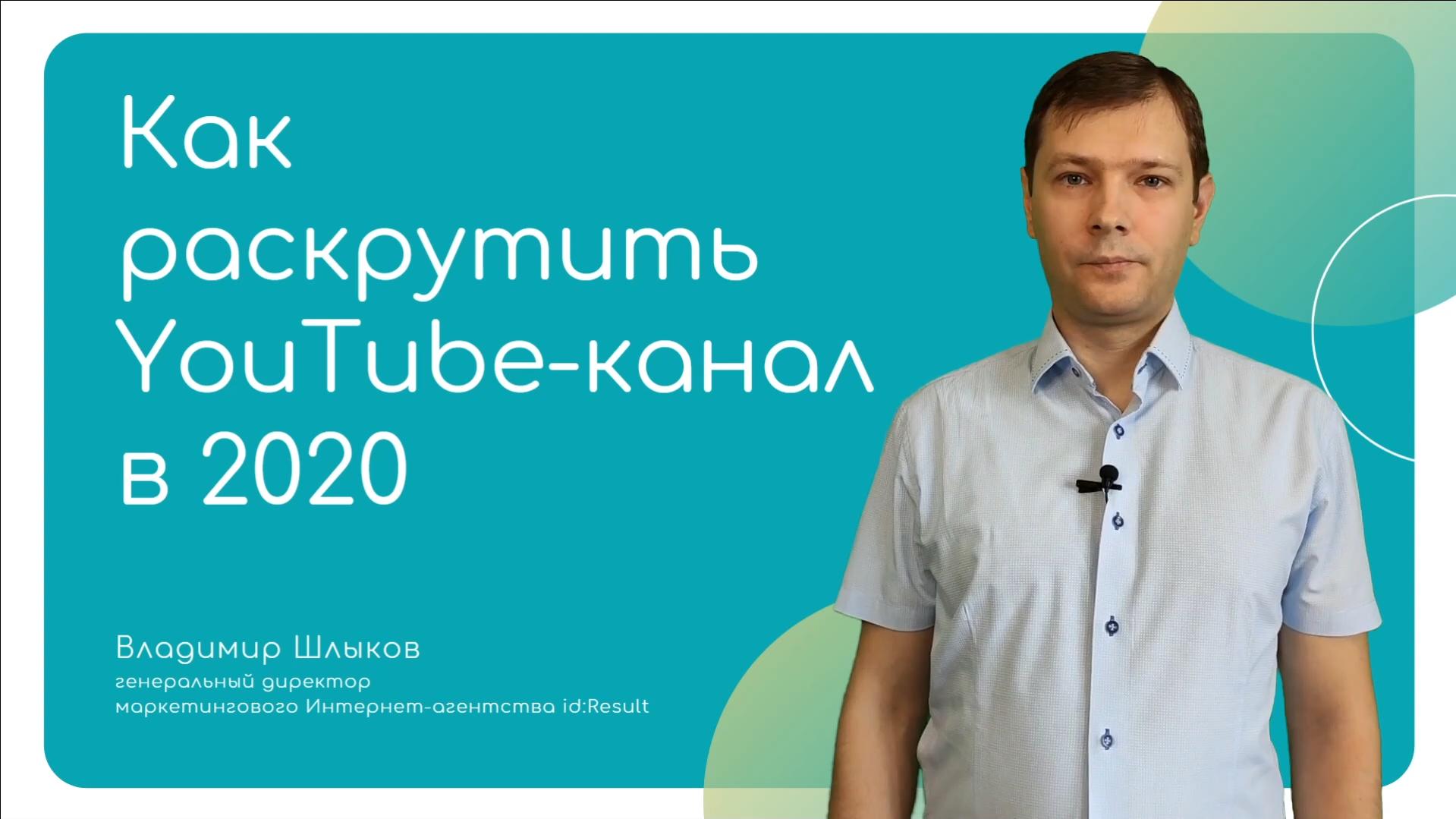 Как раскрутить Ютуб-канал в 2020 году