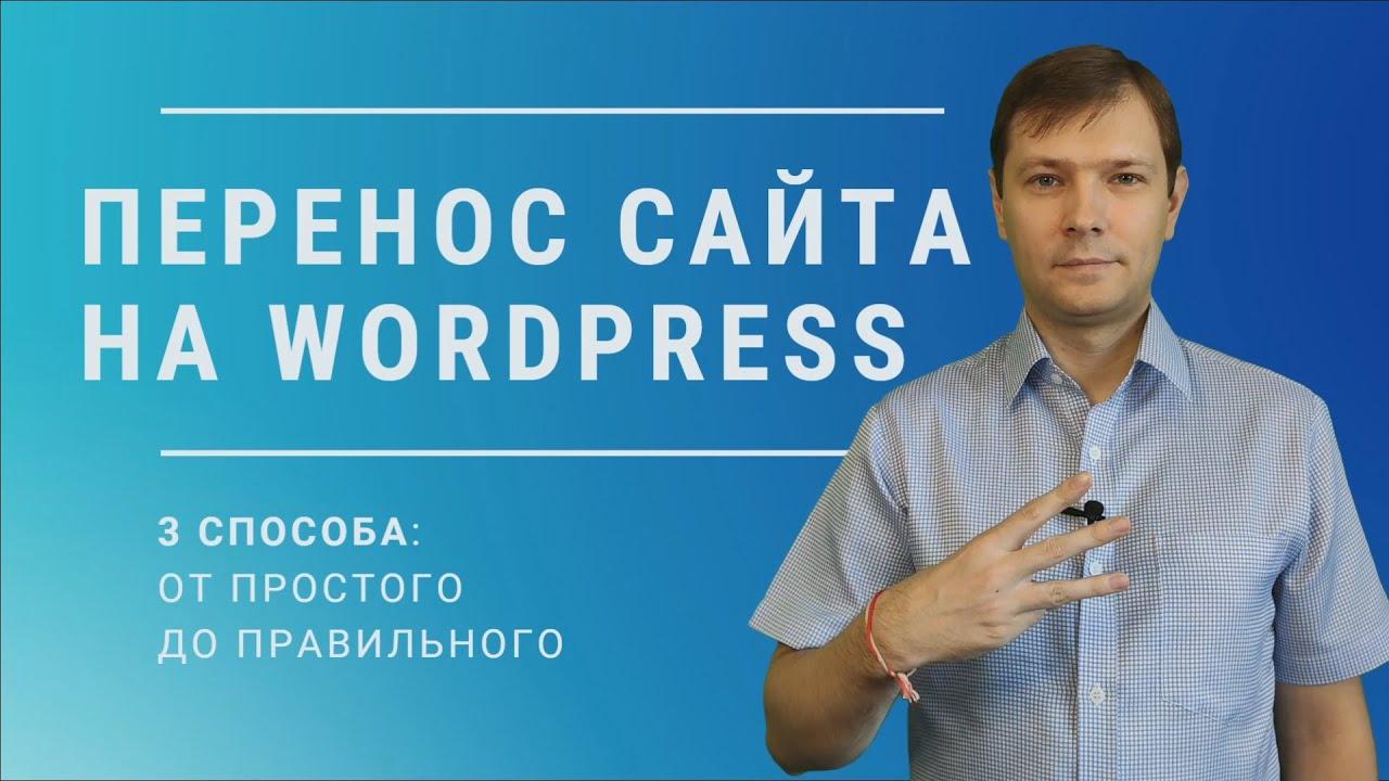 Как перенести сайт на WordPress на другой хостинг